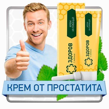 az erekció hiánya prosztatagyulladással)